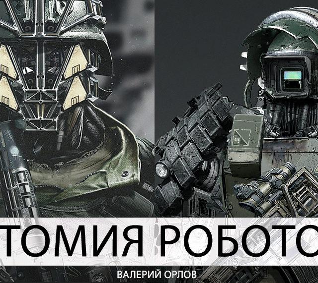 АНАТОМИЯ РОБОТОВ 18+